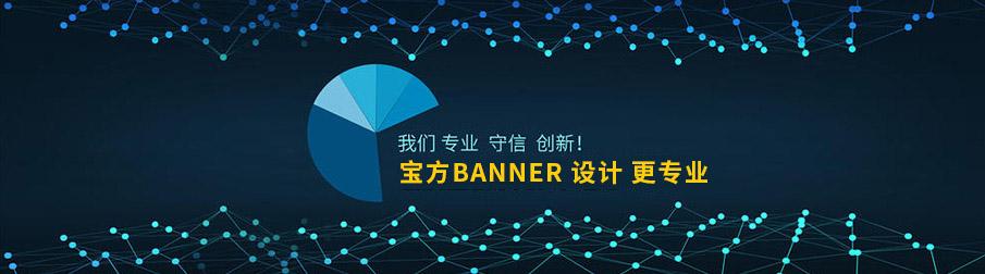 寶方banner
