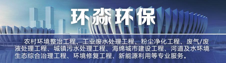 河南环淼环保工程有限公司