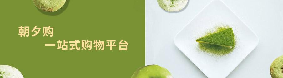 朝夕購 - 一站式購物網站