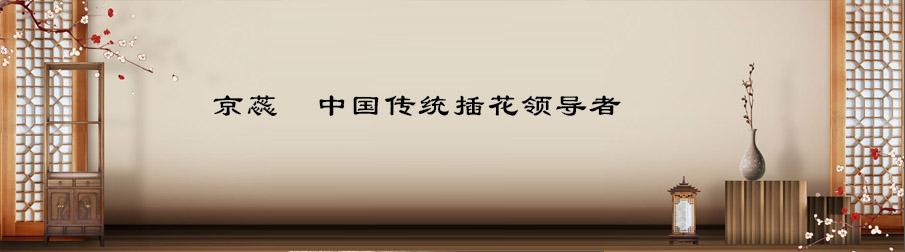 中國傳統插花研究中心_京蕊專注傳統插花培訓_云南花卉直供