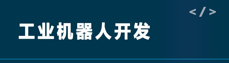 中��工�I�C器人�_�l