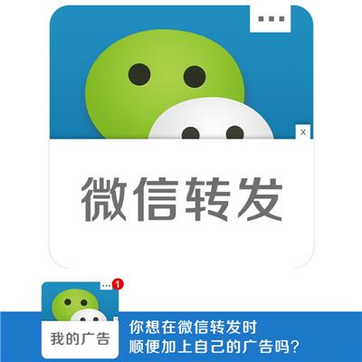 微信转发加广告软件_企业版序列号,在..