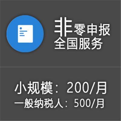 企业代理记账-200元/月起,非只零申报