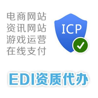 EDI(ICP)资质全国办理,..