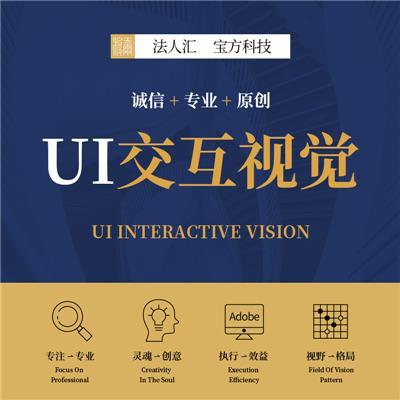 品牌UI交互視覺設計