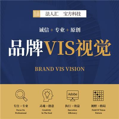 品牌VI視覺