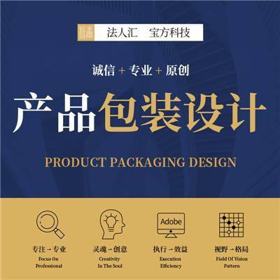 產品包裝設計