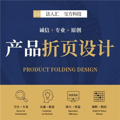 產品折頁設計