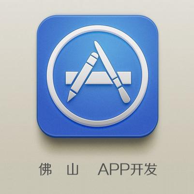 佛山app开发