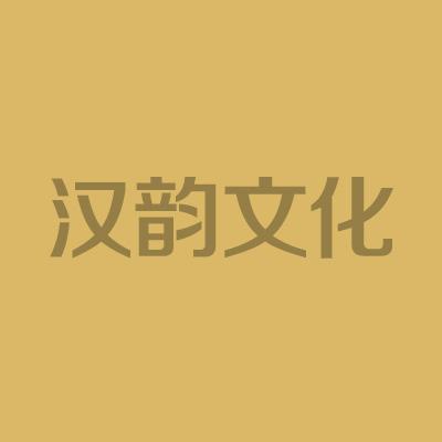 漯河市汉韵文化发展有限公司