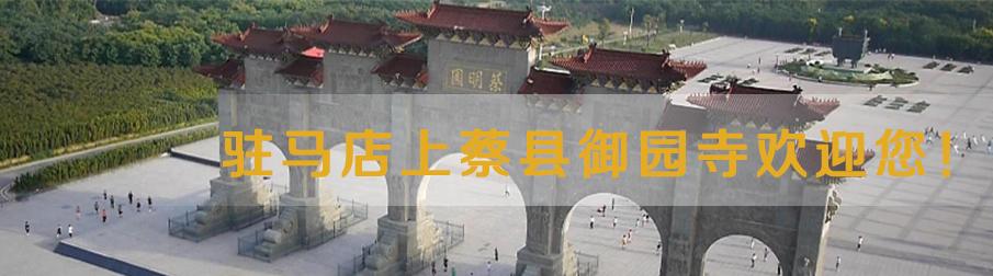上蔡县御园寺