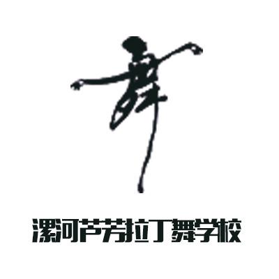 漯河芦芳拉丁舞学校