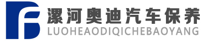 奥迪汽车保养 - 漯河奥迪4S店
