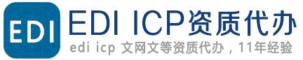 EDI,edi许可证代办,icp许可证代办,网络文化经营许可证代办