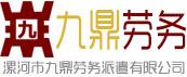 漯河市九鼎劳务派遣有限公司