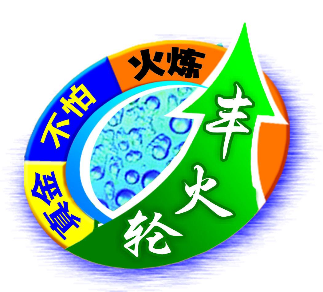 丰火轮农业部:怎么选择与使用微生物菌剂