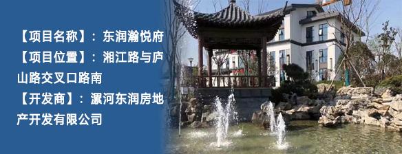 漯河东润瀚悦府 -9-17