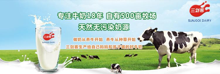 河南三剑客奶业有限责任公司 -2-23