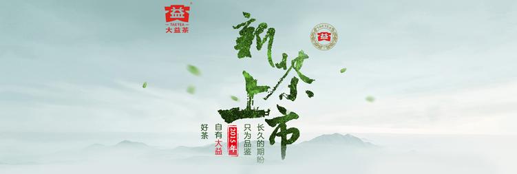 漯河大益茶 -2-23