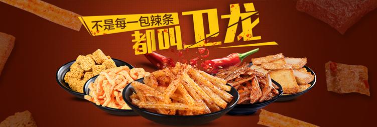 卫龙食品 -2-23