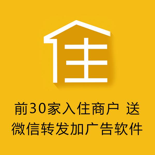 前30家入住商户,送微信转发软件 - 12-12