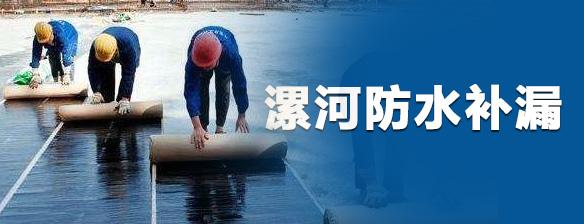 漯河防水 -8-31