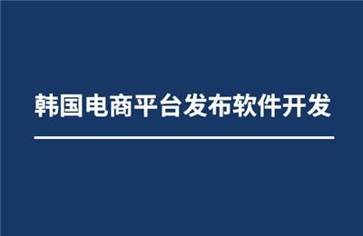 采集淘宝发布韩国naver电商平台的发布(上传)软件开发纪实