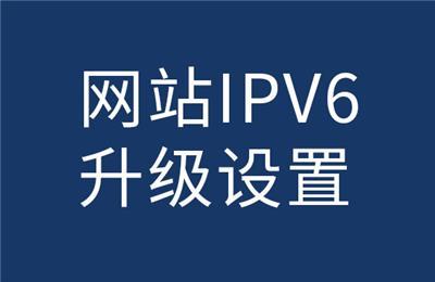 终于等到IPV6升级,政府网站IPV6升级如何设置呢?域名解析添加AAAA记录