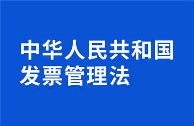 作為法人,必須了解一下稅務法規-中華人民共和國發票管理法