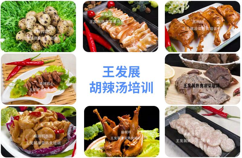 鄭州王發展早餐培訓-學羊肉湯,羊雜湯,羊肉燴面,羊肉泡饃培訓