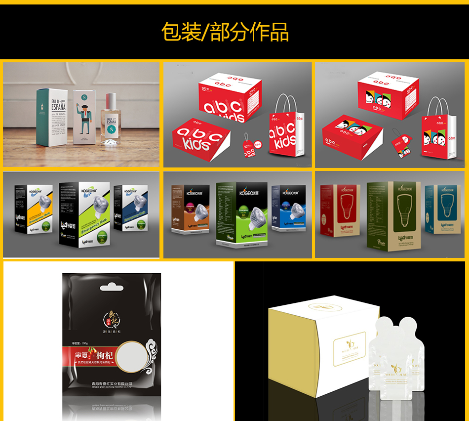 产品包装设计.jpg