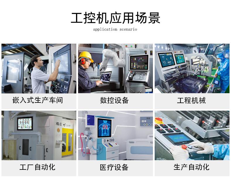 嵌入式工控机工业平板电脑应用场景图