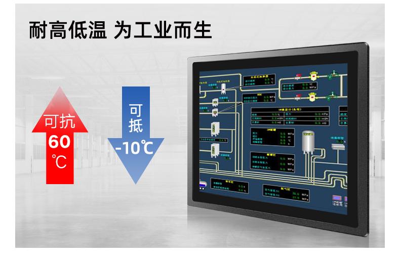 工业平板电脑抗高低温测试图