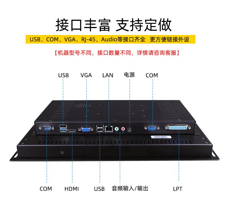 嵌入式工控机工业平板电脑接口示意图